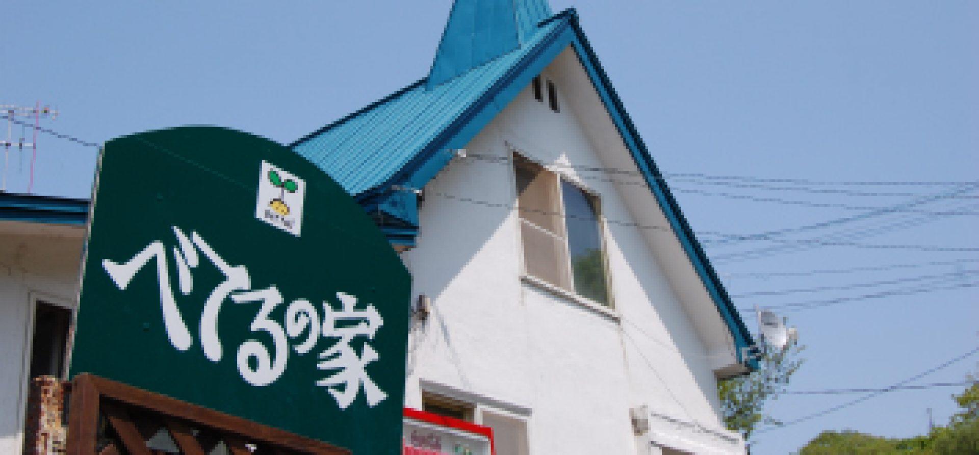 社会福祉法人浦河べてるの家 | 北海道浦河町